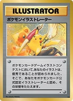 41. Pikachu Illustrator Card